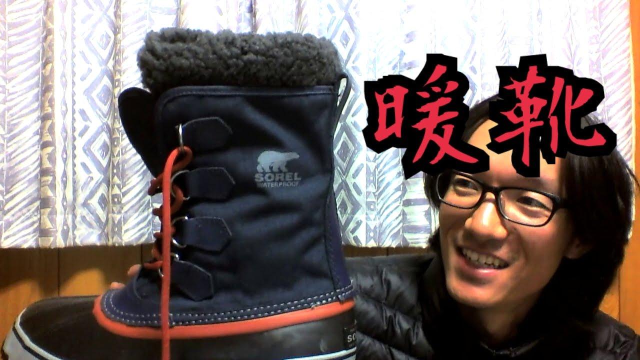 冬の魚釣りで使う暖かい防水靴(スノーブーツ) 買いました。開封レビューです。 , YouTube