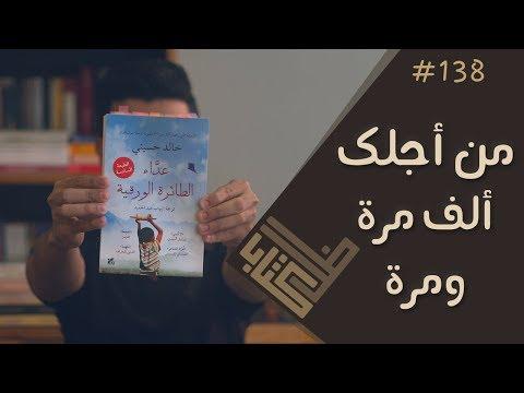 تحميل كتاب اوشو عن المرأة pdf