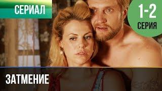 ▶️ Затмение 1 и 2 серия - Мелодрама | Фильмы и сериалы - Русские мелодрамы