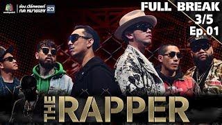 THE RAPPER | EP.01 | 9 เมษายน 2561 | 3/5 | Full Break