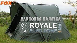 Карповая палатка FOX Royale Euro Dome 2 man специально для России (русская озвучка)