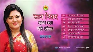 Momtaz - Betha Bhora Ai Jibon (Bhab Biroho) - Full Audio Album