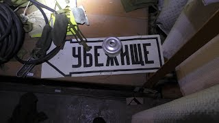 Часть 1. Бомбоубежище нижегородского порта.