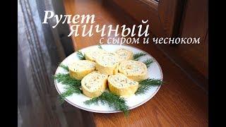Яичные рулетики с начинкой из плавленного сыра в духовке/ Готовлю с любовью