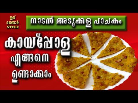 ramadan recipes for iftar how to make kaipola ramadan recipes for iftar how to make kaipola nombu thura vibhavangal malayalam youtube forumfinder Choice Image