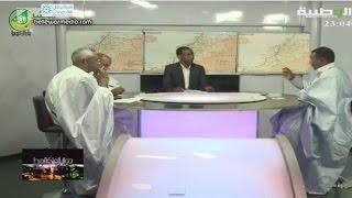 """برنامج """"حوار نواكشوط"""" حول العلاقات الموريتانية المغربية - قناة الوطنية"""