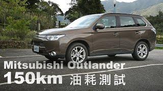 Mitsubishi Outlander 150km油耗測試