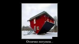 демотиваторы россия, демотиваторы самое