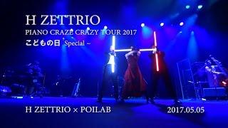 Fiesta H ZETTRIO x POI LAB Piano Craze Crazy Tour 2017 こどもの日Special | Visual Poi ビジュアルポイ(グラフィックポイ)