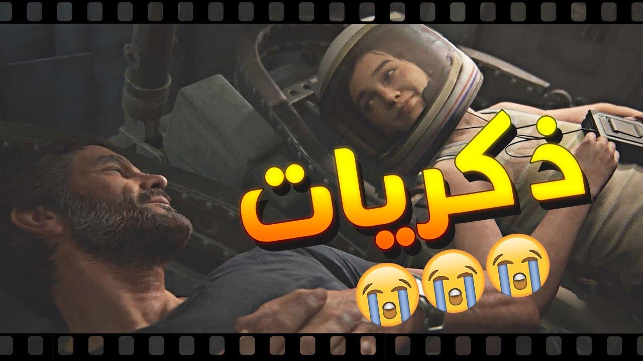 ذكريات كذابة * مترجمة عربي *  ||  the last of us 2 #3