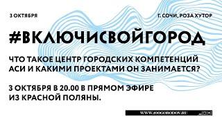 Татьяна Журавлева о Центре городских компетенций АСИ