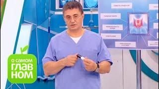 О самом главном: Гипотиреоз, нетрадиционные методы лечения, избыточный вес и недержание