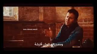 معلش (حمزه نمره)🎶 حالة واتس |حالات واتس Ahmed meto