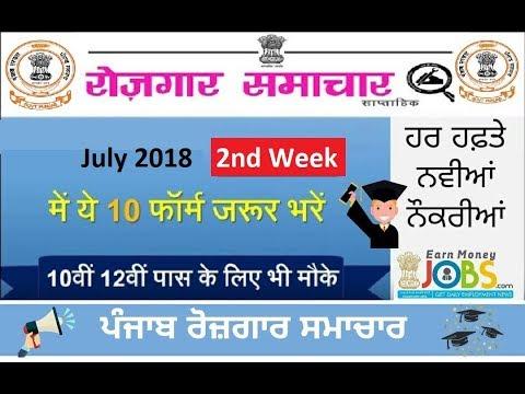 July 2nd Week ਰੋਜ਼ਗਾਰ ਸਮਾਚਾਰ | Latest Punjab Govt Jobs | Employement News 2018 |