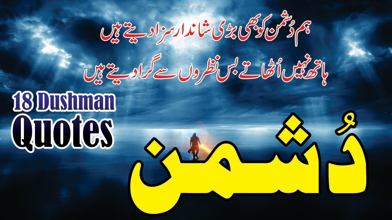 Dushman 18 Best Quotes In Urdu Hindi With Voice And Images Quotes