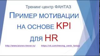 видео KPI (ключевые показатели эффективности): примеры. Как рассчитать KPI сотрудников?
