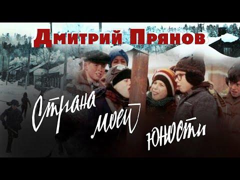 Дмитрий Прянов  -  Страна моей юности