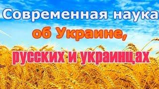 Современная наука об Украине, русских, белорусах и украинцах