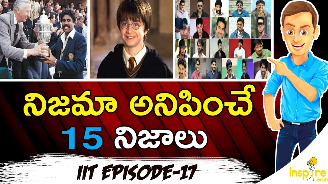 🔰Top 15 Most Interesting And Unknown Facts | 15 Facts In Telugu | World Facts | IIT Episode-17
