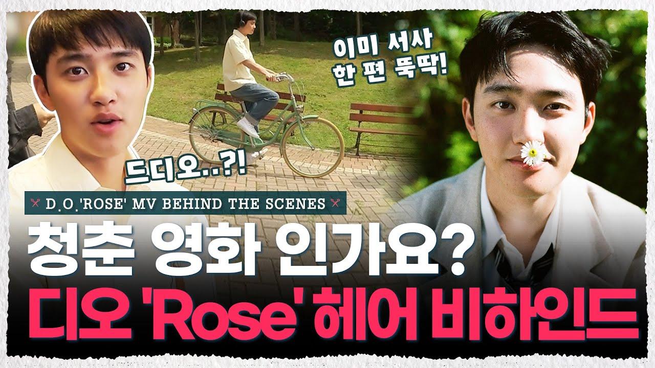 드디오 나왔디오🤍 한여름이 봄 날 되는 청량함! D.O. Rose 헤어 [내주제에 Ep.57 | D.O. 'Rose' MV Behind The Scenes]