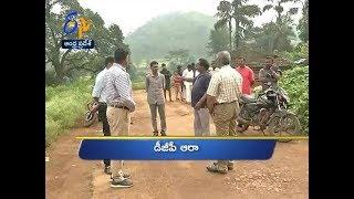Andhra Pradesh| 26th September 2018 | Ghantaravam 3 PM News Headlines