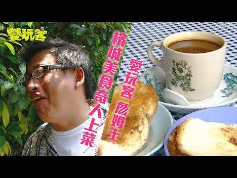 【馬來西亞】檳城早餐什麼都要沾!?暹羅叻沙鱻的誇張!【愛玩客 詹姆士】20120605 #35