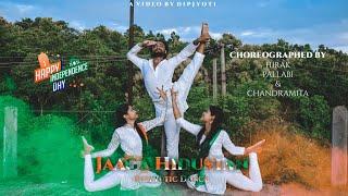 JAAGA HINDUSTAN | GOLD | Patriotric Dance | Hirak,  Pallabi & Chandramita | A Video By Dipjyoti