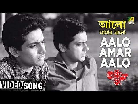 Aalo Amar Aalo | Aponjon | Bengali Movie Rabindra Sangeet