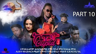 New Eritrean Series Movie 2020 // Cupid part 10 By Million Measho ኩፒድ 10 ክፋል