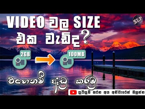 How to convert large video files into small sized videos |SINHALA|
