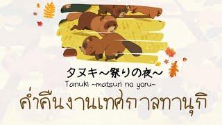 Tanuki ~matsuri no yoru~ KOKIA 【Thai Sub】