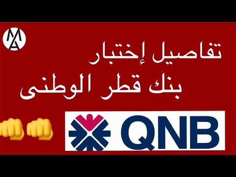 تفاصيل إختبار البنك الأهلى القطرى بأحدث تعديل| QNB Bank exam details 2017