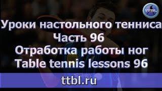 #Уроки настольного тенниса. Часть 96. Отработка работы ног.