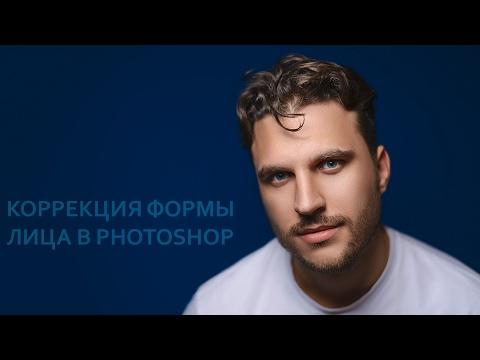 Коррекция формы лица в Photoshop