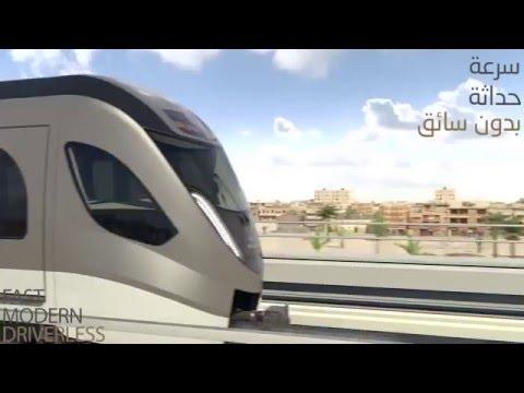Doha Metro Train