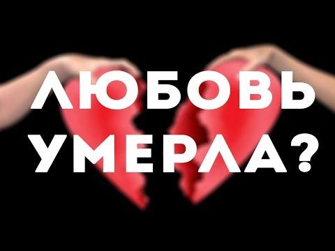 Я разлюбил , что делать? Любовь умерла?