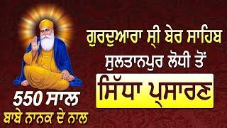 🔴 ( LIVE ) Gurdwara Ber Sahib ( Sultanpur Lodhi ) 550th Prakash Purab | 12 Nov 2019