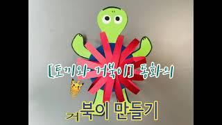 13. 거북이 만들기/ 슈퍼거북/ 토끼와 거북이/ 지혜…