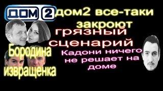 Трасса вместо Дом 2 Сценарий: Яббаров  Савкина Кадони никто на доме Бородина ТАКОЕ смотрит с мужем
