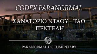 Σανατόριο Νταού - ΤΑΩ Πεντέλης/Sanatorium Dau/Paranormal Documentary/ The Codex Cultus Concept