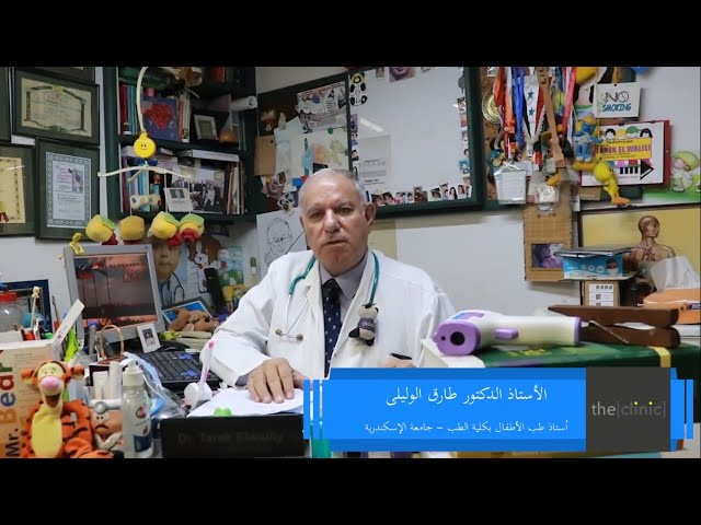 الأستاذ الدكتور طارق الوليلى يتحدث عن تعزيز المناعة وعلاقتها بالرضاعة الطبيعية