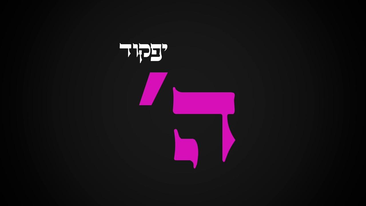 Yifkod - Lenny Solomon feat. Moshe Bell