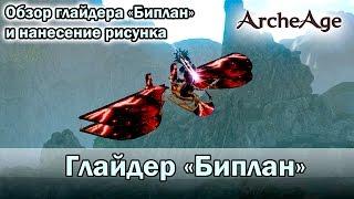 "ArcheAge 1.8. Обзор глайдера ""Биплан"" и нанесение рисунка"