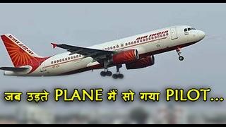 जब उड़ते विमान में सो गया AIR INDIA का पायलट | India News Viral