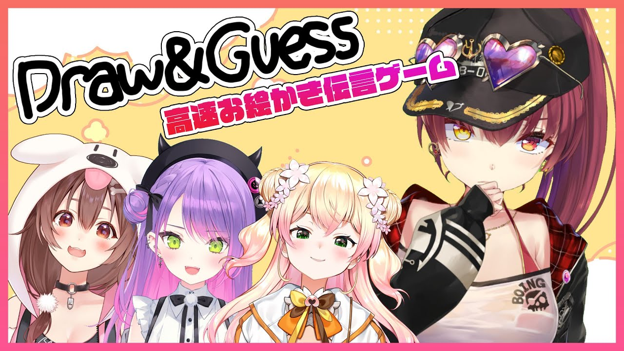 [Draw & Guess]God painters … High-speed drawing message game[Hololive / Marine Houshou]
