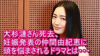 今回は、大杉漣さん死去、 仲間由紀恵が妊娠で 頭を悩ませるドラマにつ...