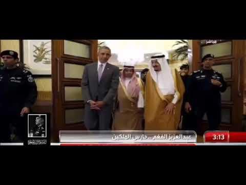 عاجل وفاة عبد العزيز الفغم . حارس الملك سلمان بن عبد العزيز