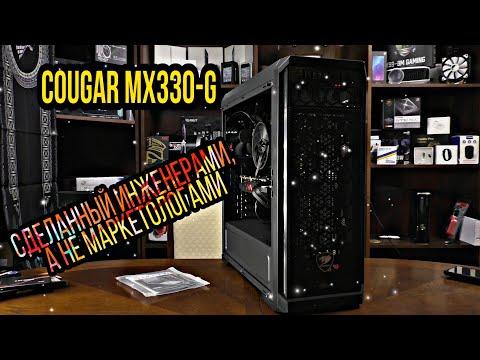 Cougar MX330-G сделанный инженерами, а не маркетологами.