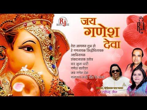 Jai Ganesh Deva - Ganesh Aarti & Bhajan | Ravindra Jain Bhajan | Hindi Devotional Songs