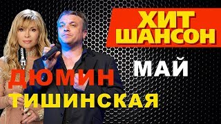 Александр Дюмин и Таня Тишинская Май Official Video